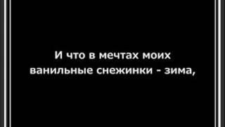 Мой Рай (МакSим) - Moy Ray (MakSim)