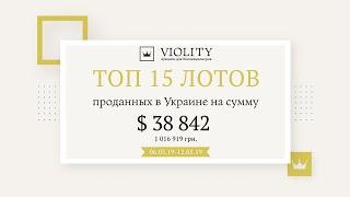 ТОП дорогих лотов за 06.05-12.05. Аукцион Виолити 0+