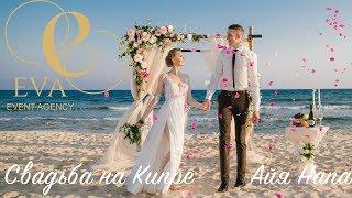 Свадьба на Кипре, Айя Напа, церемония на пляже.