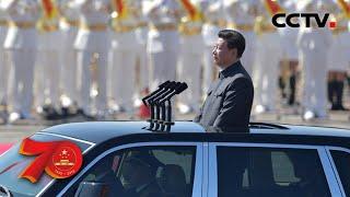 [中华人民共和国成立70周年] 习近平检阅受阅部队 | CCTV