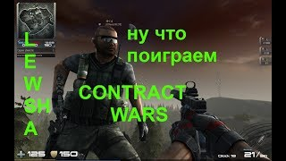 Contract Wars по HARDCORE прогуляемся