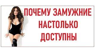 ПОЧЕМУ ЗАМУЖНИЕ НАСТОЛЬКО ДОСТУПНЫ Отношения с замужней женщиной Недостатки женатых мужчин