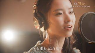 木下晴香 - スピーチレス~心の声(パート1)