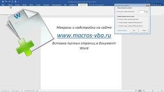 Как вставить новую страницу в документ Word