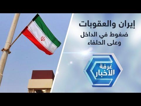 إيران والعقوبات.. ضغوط في الداخل وعلى الحلفاء  - نشر قبل 3 ساعة