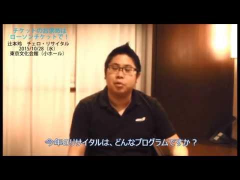 辻本玲さんからリサイタルに向けてコメントをいただきました!