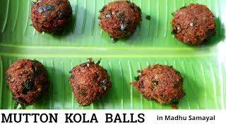 மட்டன் கோலா உருண்டை| Mutton Kola Urundai balls
