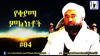 Signs of Qiyamah - Sheikh Mohammed Hamidiin