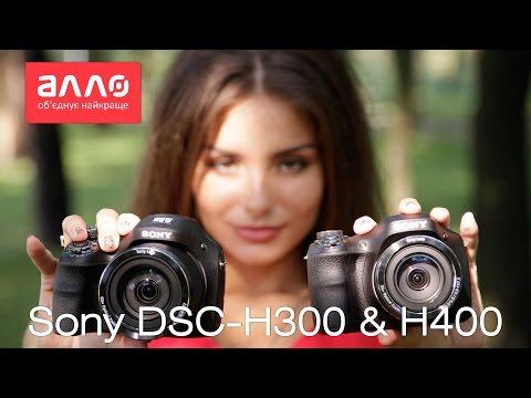Видео-обзор фотоаппаратов Sony CyberShot DSC-H300 и DSC-H400