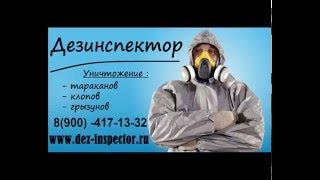Уничтожение тараканов и клопов холодным туманом Хабаровск(Наша санитарная служба