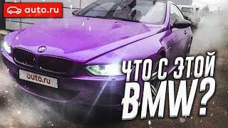 ЧТО СДЕЛАЛИ С ЭТОЙ BMW?! (ВЕСЁЛЫЕ ОБЪЯВЛЕНИЯ - AUTO.RU)