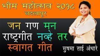 Sushma Tai Andhare  Jan Gan Man Speech bhim mah...
