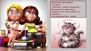 Анекдоты про котов/ ч  4/Коты. Кошки. Котята / Котэ Саратовский / Юмор / Приколы