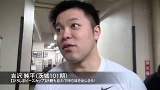 【GⅢひろしまピースカップ】吉沢純平 流れをものにして準決勝を突破
