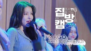 Download [집방캠][4K] 여자친구(GFRIEND) - MAGO LIVE   두시탈출 컬투쇼   201119
