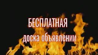 видео Доска объявлений Ярославской области