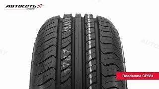 Обзор летней шины Roadstone CP661 ● Автосеть ●