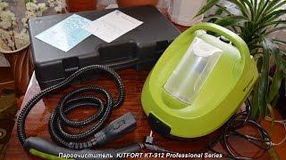 Пароочиститель KITFORT КТ 912 Professional Series. Обзор и тест.