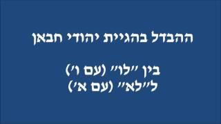 """ההבדל בהגייה בין """"לוֹ"""" ל""""לֹא"""" אצל יהודי חבאן"""