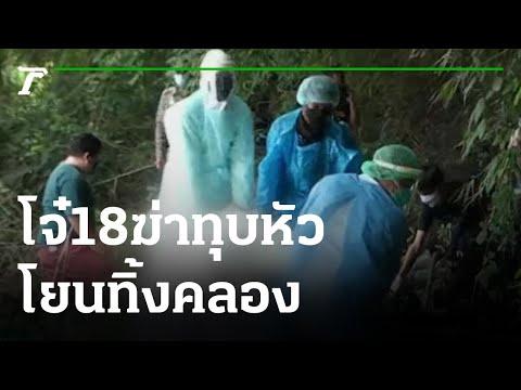 จับโจ๋ 18 ทุบหัวฆ่าเปลือยสาวโรงงานโยนทิ้งคลอง   120864   ข่าวเที่ยงไทยรัฐ