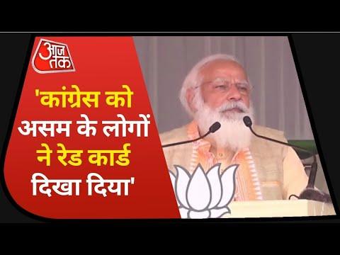 Assam : Kokarajhar रैली में बोले PM Modi- Congress को यहां के लोगों ने Red Card दिखा दिया