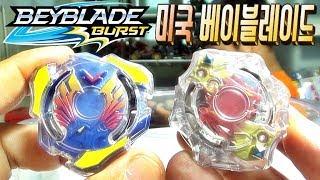미국 베이블레이드 버스트 Hasbro USA Beyblade Burst 팽이 장난감 배틀 리뷰