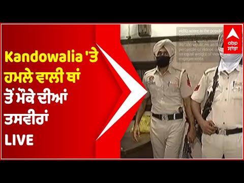 Gangster Rana Kandowalia 'ਤੇ ਹਮਲੇ ਵਾਲੀ ਥਾਂ ਤੋਂ ਮੌਕੇ ਦੀਆਂ ਤਸਵੀਰਾਂ LIVE | Abp Sanjha | Abp News