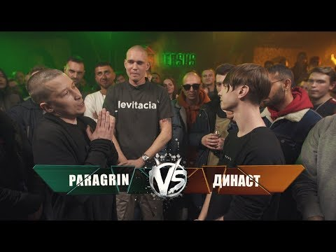 VERSUS: FRESH BLOOD 4 (Paragrin VS Династ) Этап 6