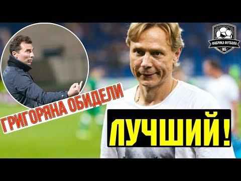 Карпин унизил Динамо   Мамаев – в Ростове   Григорян рубит правду