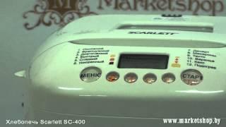 Хлебопечь SCARLETT SC 400
