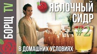 яблочный сидр #2  Рецепт яблочного сидра из сока в домашних условиях