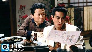 信(柳葉敏郎)はゴールデンウィークに、季実子(鈴木京香)と仙台へ行く計画...