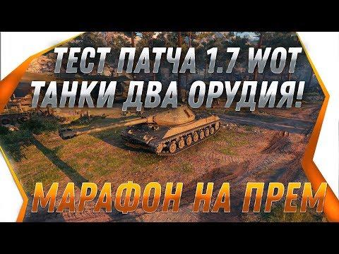 Скачать тестовый сервер World of Tanks 1.8