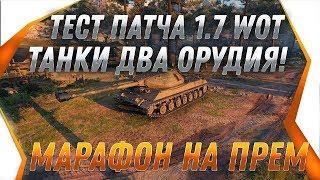 ТЕСТ ПАТЧ 1.7 - ТАНКИ ДВА ОРУДИЯ, МАРАФОН wot, НАГРАДА ДЛЯ ВЕТЕРАНОВ 2.0 - АП ИС-4 world of tanks