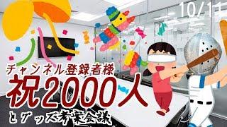 [LIVE] 【祝2000人】祝いの席と人造人間グッズ考案会議