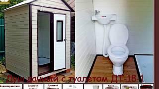 Дачные души с туалетом с каталогом полной комплектации под ключ, домики для колодцев.(, 2016-12-18T11:29:08.000Z)