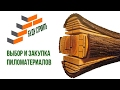 Закупка пиломатериалов для строительства каркасного дома