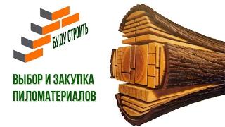 видео Пиломатериалы для строительства дома