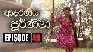 Adaraniya Purnima | Episode 49 ආදරණීය පූර්ණිමා Thumbnail