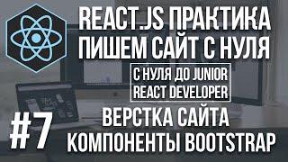 React js сайт с нуля - верстка компоненты Bootstrap