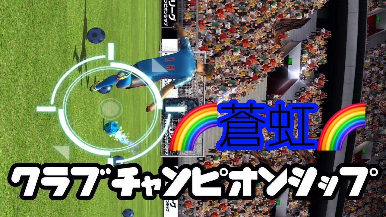 Jクラ攻略  日本代表ガチャ券 青虹攫取