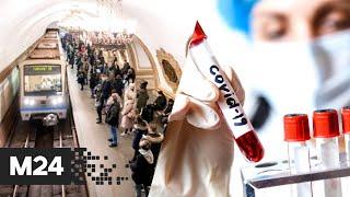 Скидка на проезд в московском метро, мутация Covid-19 и новые ограничения. Новости Москва 24