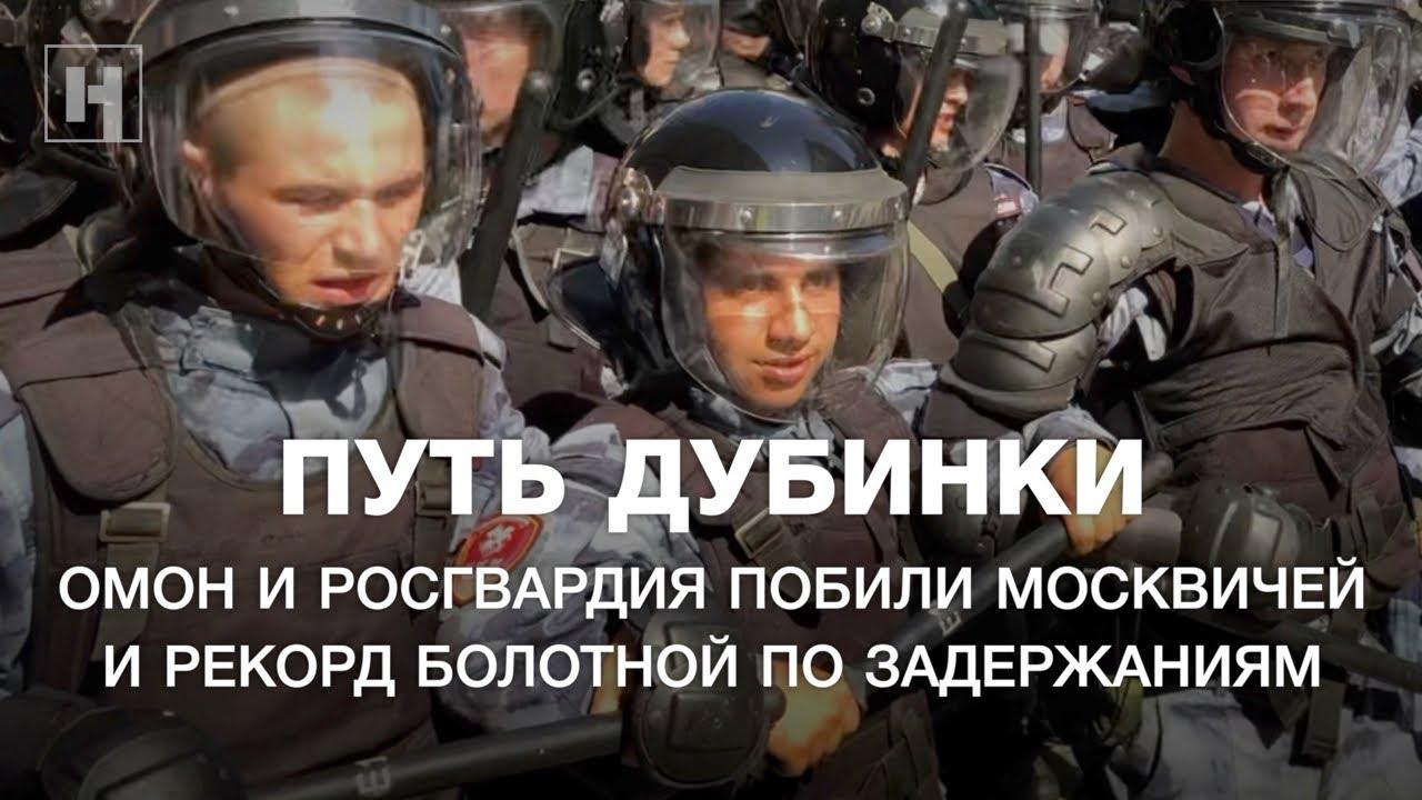 Путь дубинки. ОМОН и Росгвардия побили москвичей и рекорд Болотной по задержаниям
