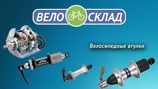 Задняя втулка велосипеда передняя втулка - что это?(Задняя втулка велосипеда, передняя втулка велосипеда - что это за компонент, за что отвечает и как устроен?..., 2015-08-15T09:06:36.000Z)