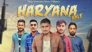 Haryana Aale || Sachin Goswami | Amanraaj Gill | New Latest Haryanvi Song | New Haryanvi Song 2019