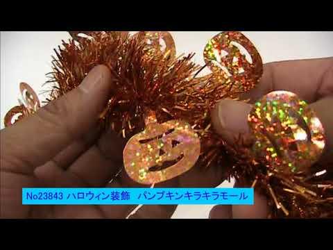 23843 ハロウィン装飾 パンプキンキラキラモール 270cm