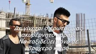 Master Tempo feat Χρήστος Μενιδιάτης - Χαμός θα γίνει(Στίχοι & Lyrics) By Rgiorgos