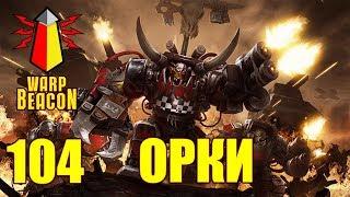 [18+] ВМ 104 Либрариум - Орки / Orks