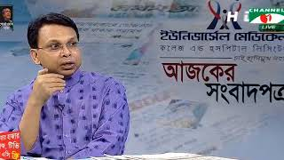 Ajker Songbad Potro 21 August 2018,, Channel i Online Bangla News Talk Show