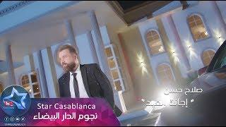 صلاح حسن - إجانة العيد (حصرياً) | Salah Hassan - Ejana  Aleid ( Exclusive) | 2018